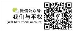 20171022 Feminist Joy WeChat QR Code